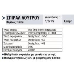 ΣΠΙΡΑΛ  ΛΟΥΤΡΟΥ ΧΡΩΜΕ ΒΤ.150 CM