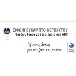 ΣΙΦΩΝΙ ΔΙΠΛΟ ΕΥΚ/ΠΤΟ ΝΕΡΟΧΥΤΟΥ Φ40-50Χ1 1/2''