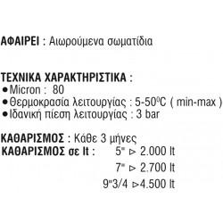 ΦΙΛΤΡΟ ΠΛΑΣΤΙΚΟ ΠΛΕΝΟΜΕΝΟ 80 MIC 9''