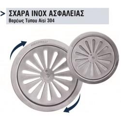 ΣΧΑΡΕΣ ΑΣΦΑΛΕΙΑΣ INOX Φ125