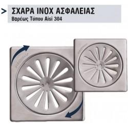 ΣΧΑΡΕΣ ΑΣΦΑΛΕΙΑΣ INOX 15X15
