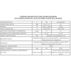 BOILER ALTEC  60 LT   ΟΡΙΖ  4 KW